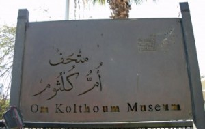 Museo_Oum_kalthoum
