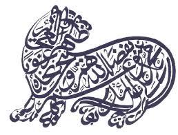 Letra_cancion_arabe_4