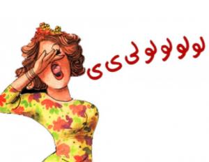 grito árabe cómo se hace zhagareet